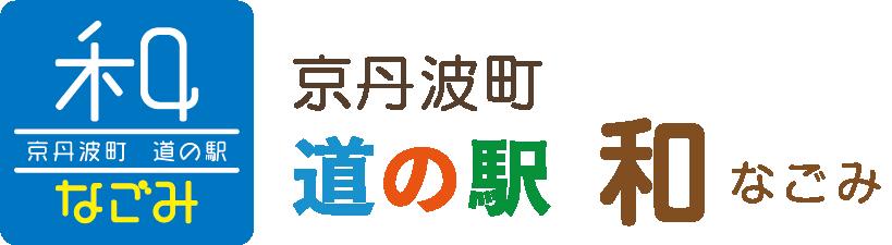 京丹波町 道の駅  和-なごみ