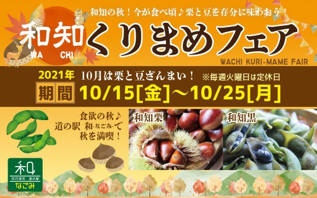 心おどる♪和知くりまめフェア(10/15〜25)