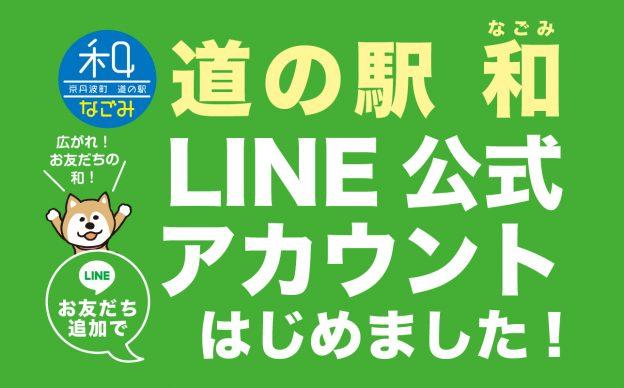 道の駅 和(なごみ)LINE公式アカウントはじめました!