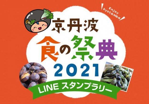 京丹波 食の祭典2021限定メニュー「森の丼ぶり」のご案内